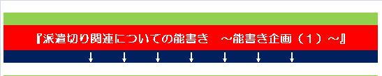 20141016・ブログ記事②.jpg