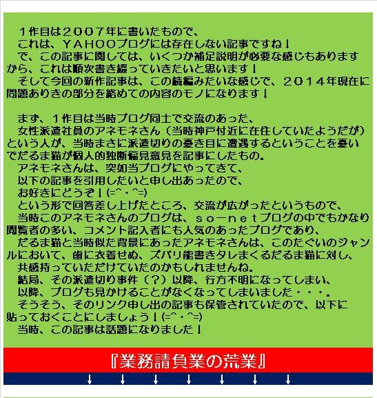 20141016・ブログ記事③.jpg