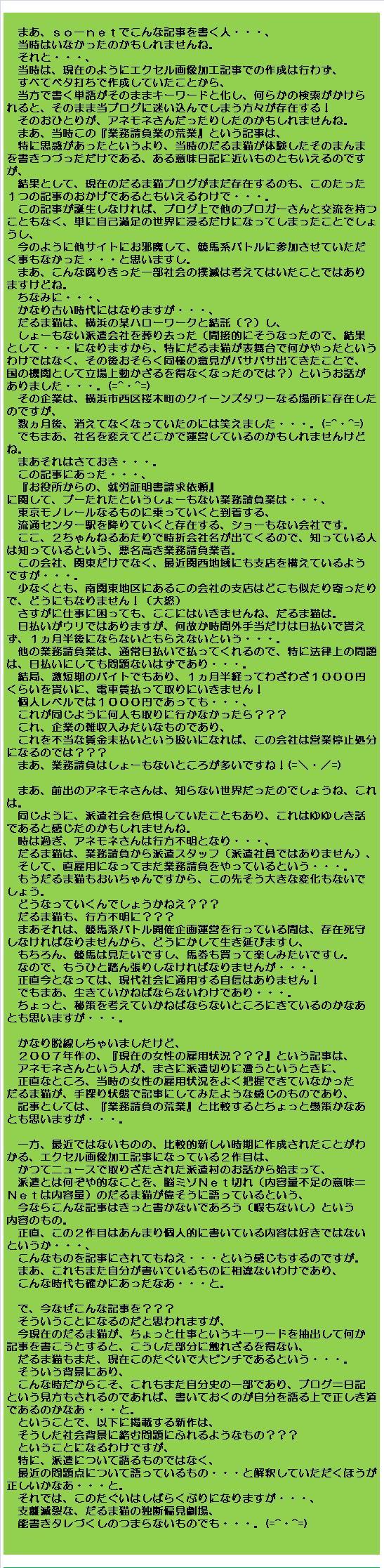 20141016・ブログ記事④.jpg