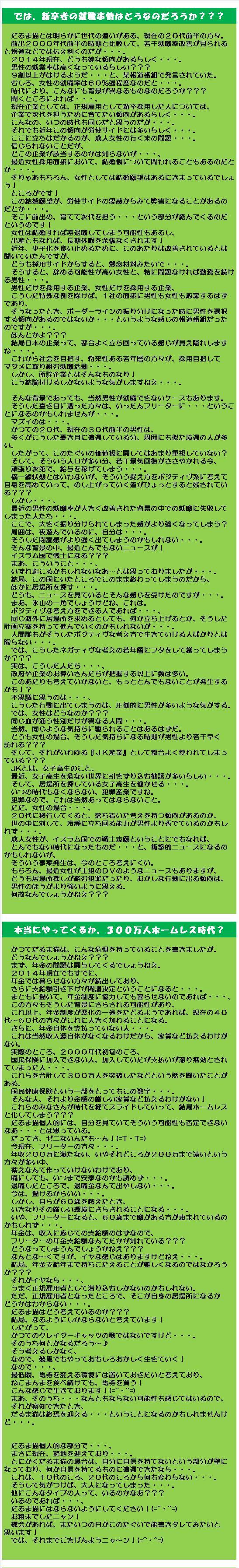 20141016・ブログ記事⑥.jpg