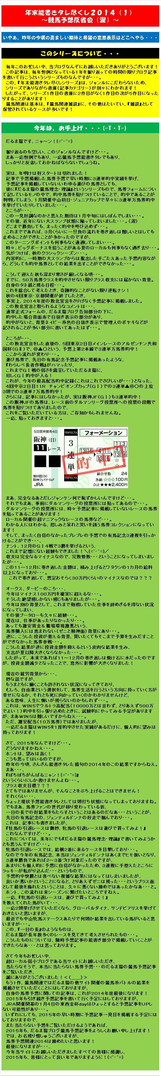 20141231・年末能書きタレ尽くし(1).jpg