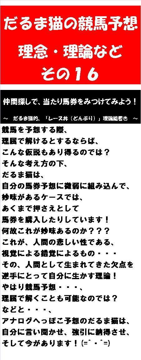 20150211・だるま猫の競馬理念・理論など(16)-①.jpg