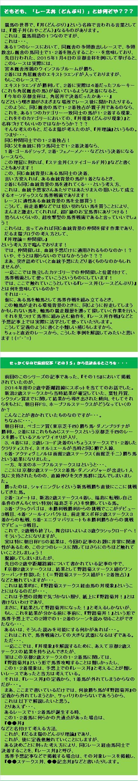 20150211・だるま猫の競馬理念・理論など(16)-②.jpg