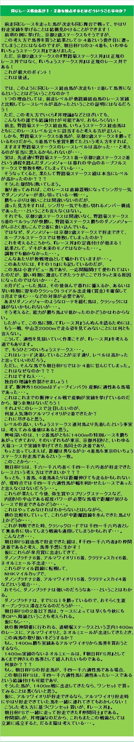 20150211・だるま猫の競馬理念・理論など(16)-③.jpg