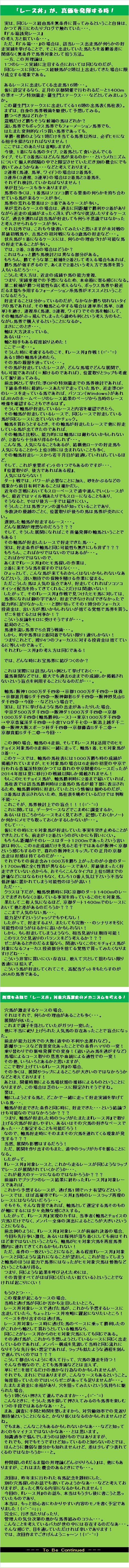 20150211・だるま猫の競馬理念・理論など(16)-④.jpg
