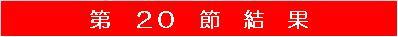 20150329・ダルマンリーグ第20節結果帯.jpg