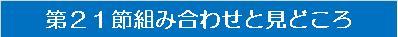 20150329・ダルマンリーグ第21節組み合わせと見どころ帯.jpg