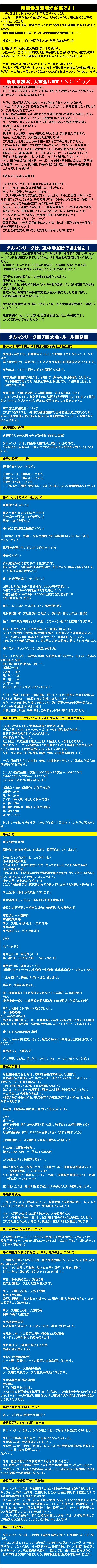 20150426・ダルマンリーグ第7回大会開催要項②.jpg