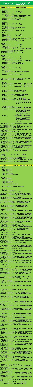 20150512・ダルマンリーグプチデータ①.jpg