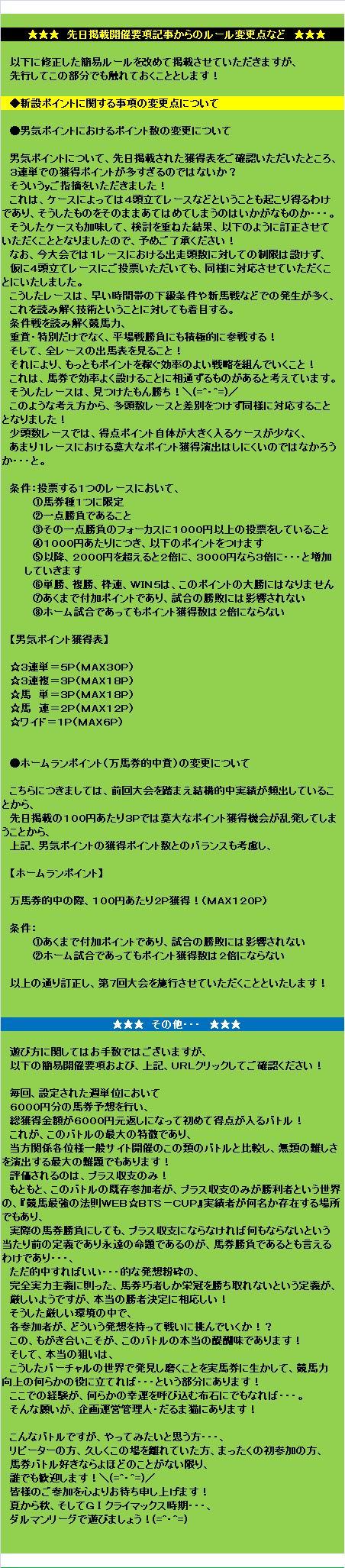 20150515・ダルマンリーグ第7回大会最終告知③修正A.jpg