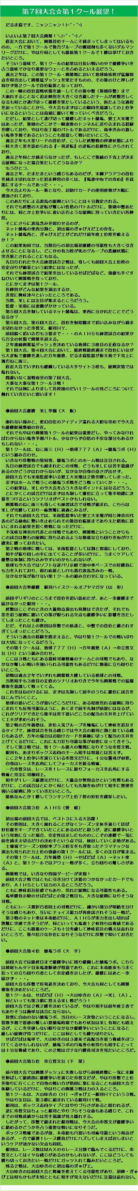 20150622・ダルマンリーグ第1クール展望①.jpg