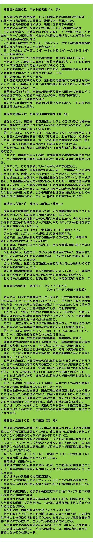 20150622・ダルマンリーグ第1クール展望②.jpg