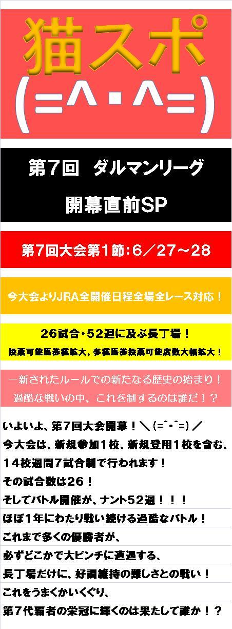 20150622・ダルマンリーグ第7回大会開幕直前SP①.jpg