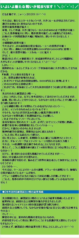20150622・ダルマンリーグ第7回大会開幕直前SP②.jpg
