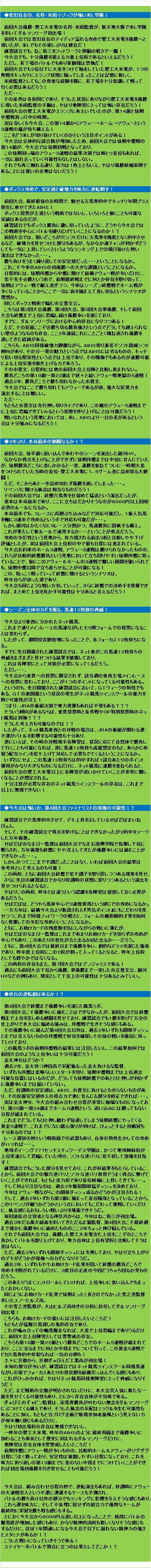 20150622・ダルマンリーグ第7回大会開幕直前SP③.jpg