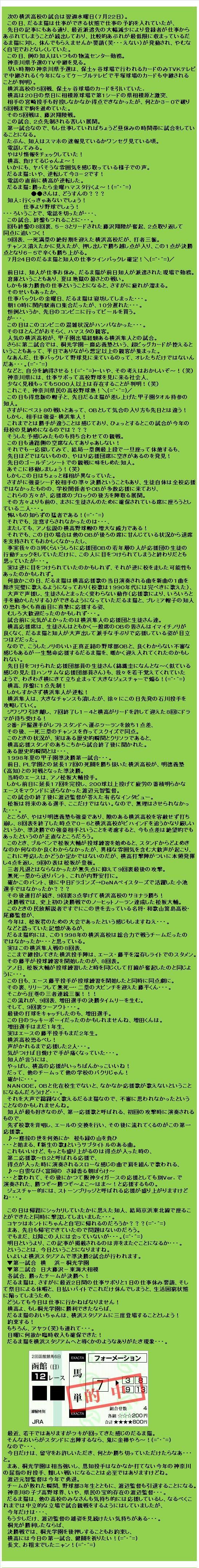 20150727・ブログ記事③.jpg