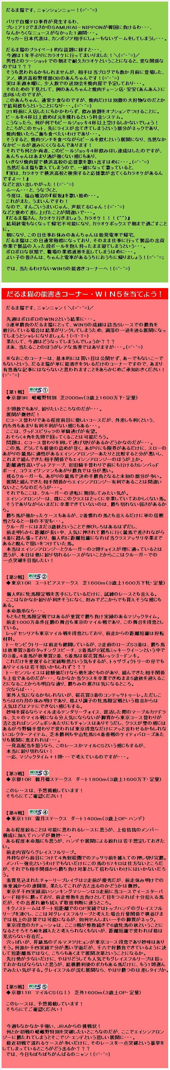 20151122・だるま猫の馬魂☆ヘッダー①.jpg