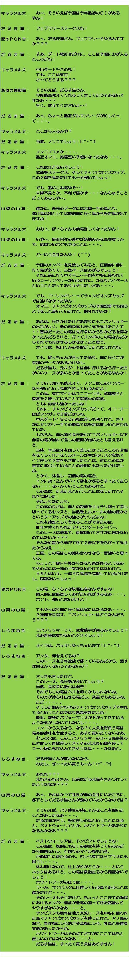 20160221・日曜競馬予想⑤.jpg