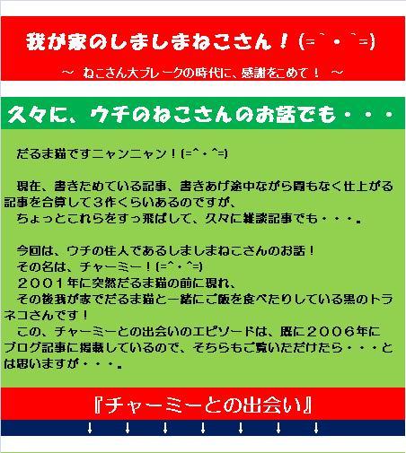 20160308・ブログ記事①.jpg