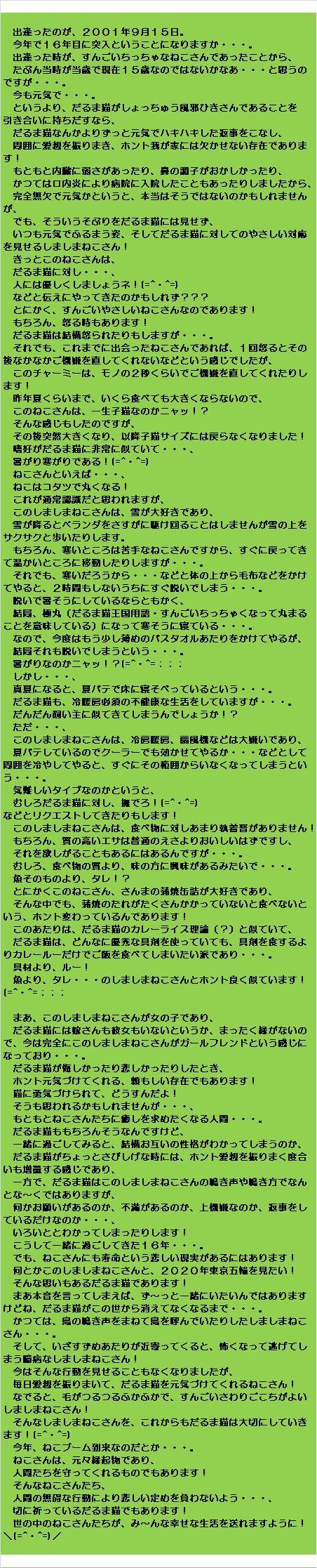 20160308・ブログ記事②.jpg