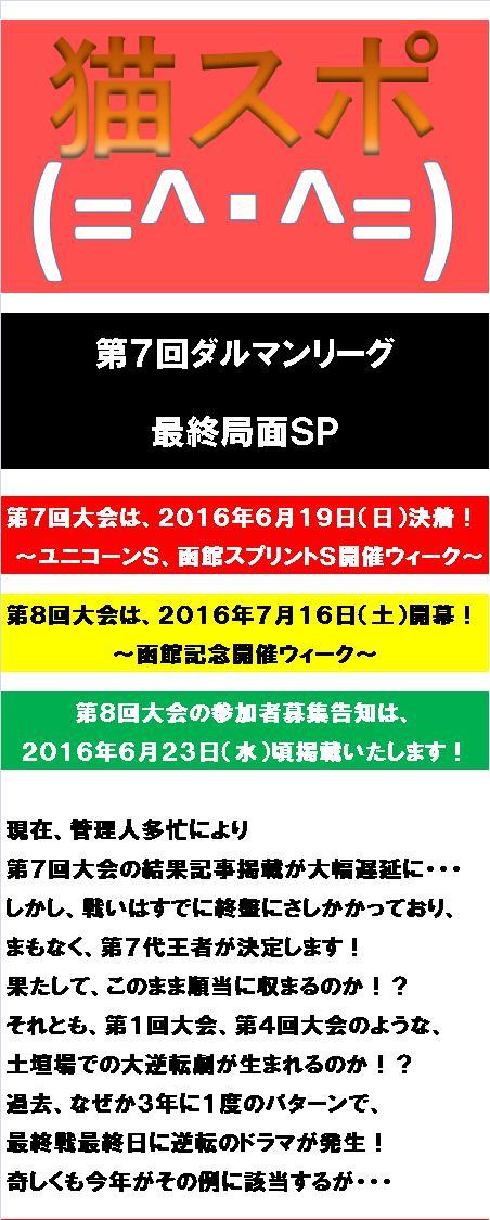 20160423・最終局面SP①.jpg