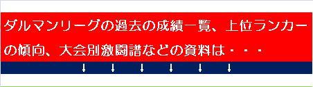 20160423・最終局面SP②.jpg