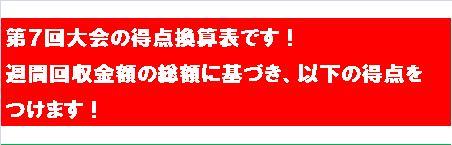 20160423・最終局面SP⑤.jpg