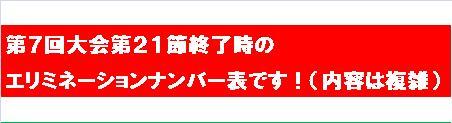 20160423・最終局面SP⑬.jpg