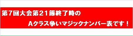 20160423・最終局面SP⑮.jpg