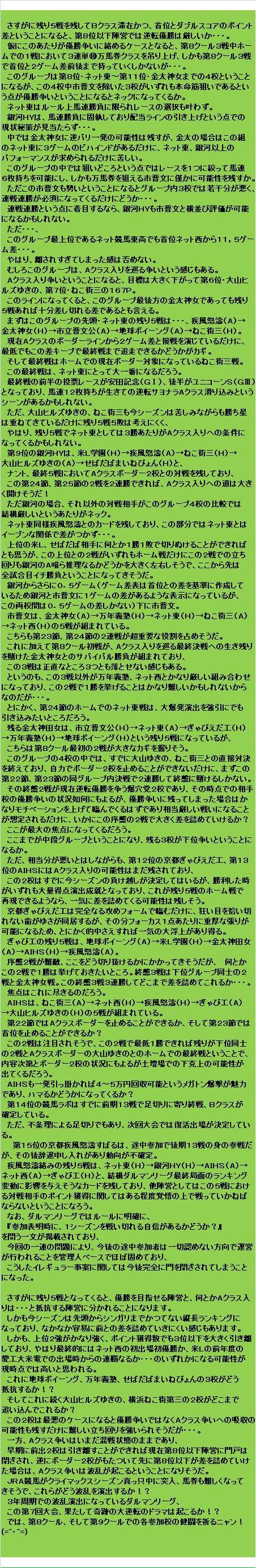 20160423・最終局面SP⑱.jpg