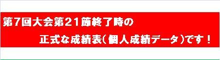 20160423・最終局面SP⑲.jpg