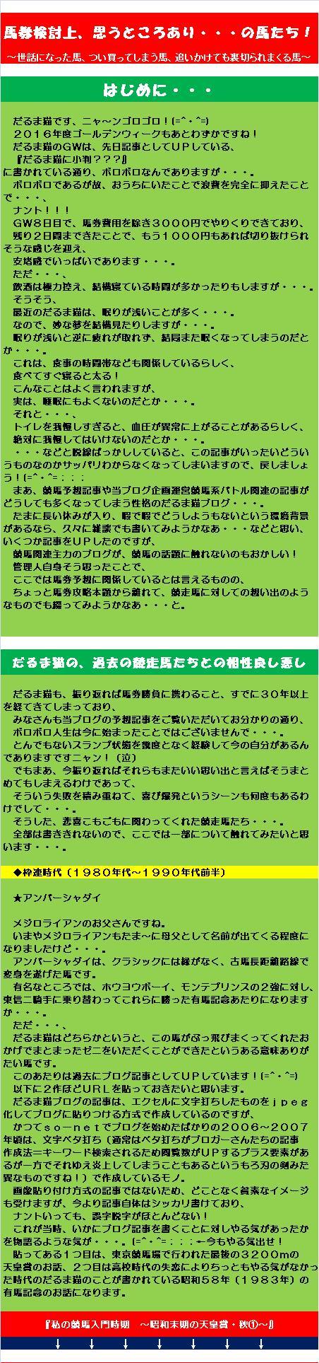 20160507・ブログ記事-1.jpg