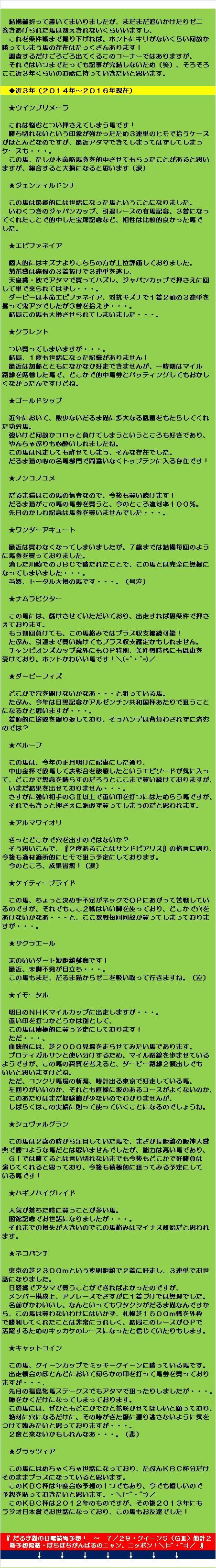 20160507・ブログ記事-14.jpg