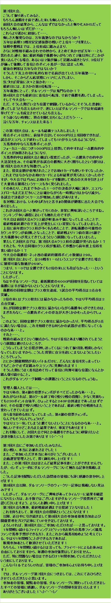20160619・ダルマンリーグ第26節後半終了結果⑦.jpg
