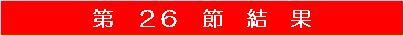 20160619・ダルマンリーグ第26節結果帯.jpg
