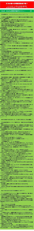 20160710・日曜競馬予想①-A.jpg