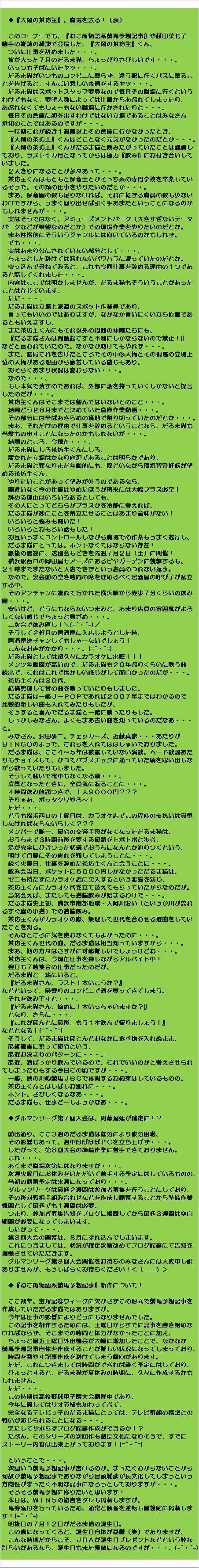 20160710・日曜競馬予想①-B.jpg