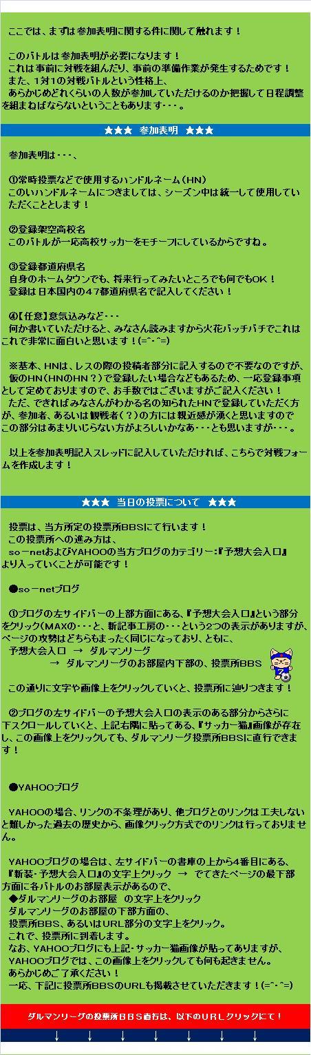 20160719・第8回ダルマンリーグ参加者募集告知②.jpg