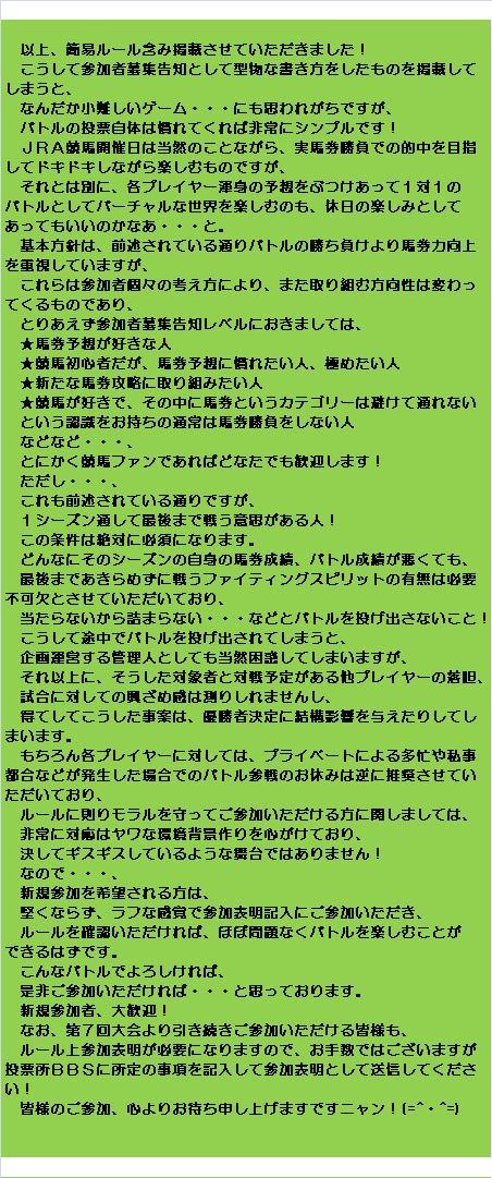 20160719・第8回ダルマンリーグ参加者募集告知⑥.jpg