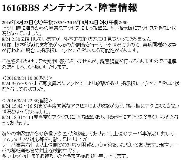 20160824・1616BBSメンテナンス・障害情報.jpg