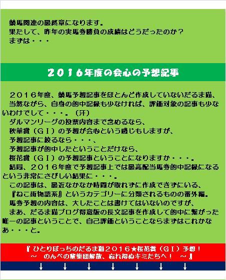 20170104・2016年振り返り(1)~その4~②.jpg