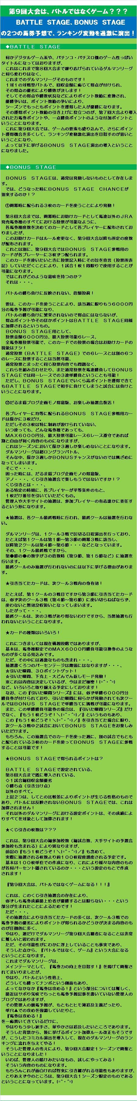 20170328・第9回大会ルール改正②.jpg