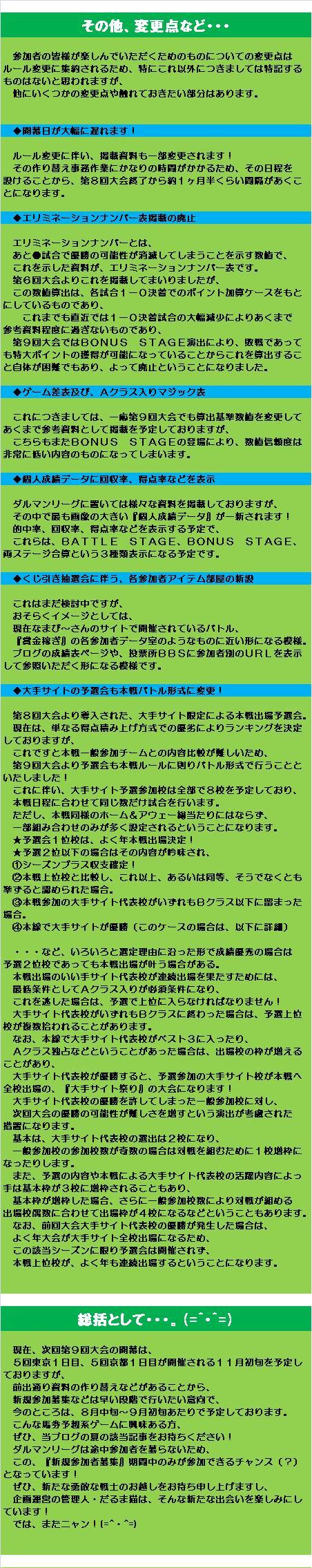 20170328・第9回大会ルール改正⑤.jpg