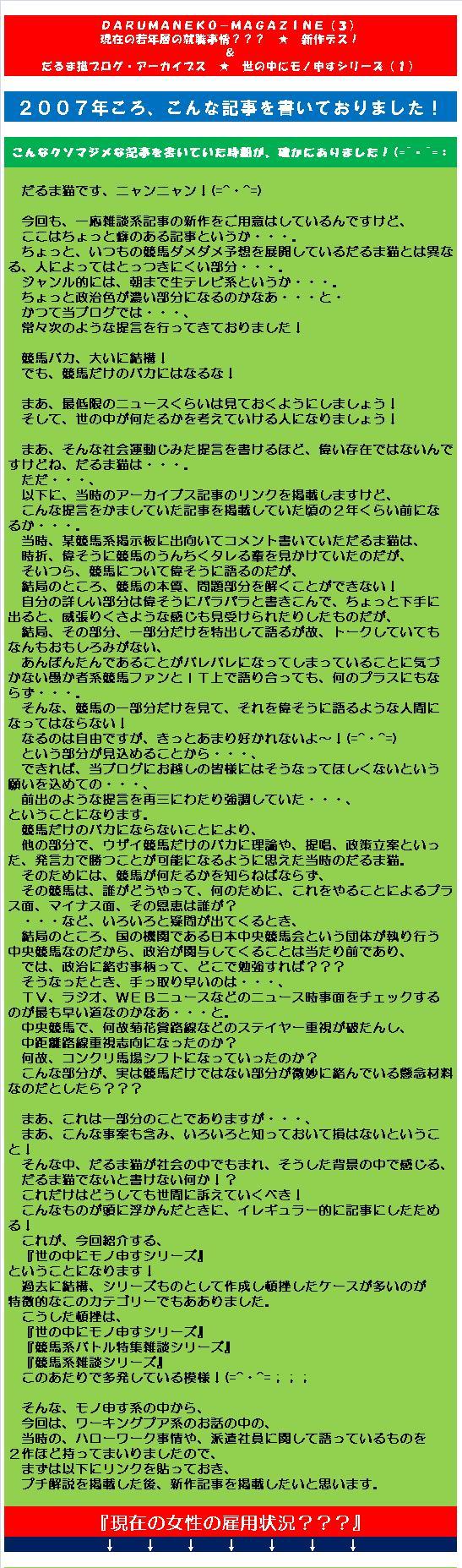 20141016・ブログ記事①.jpg