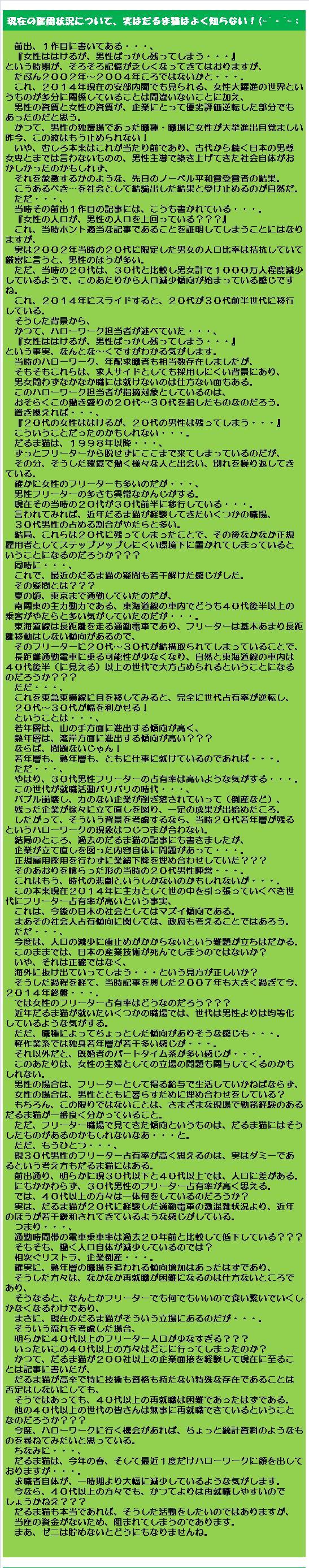 20141016・ブログ記事⑤.jpg