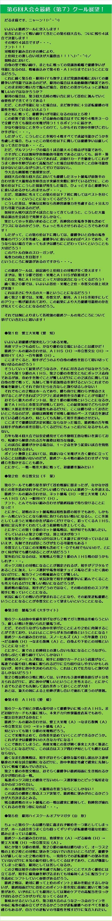 20150303・ダルマンリーグ第7クール展望①.jpg