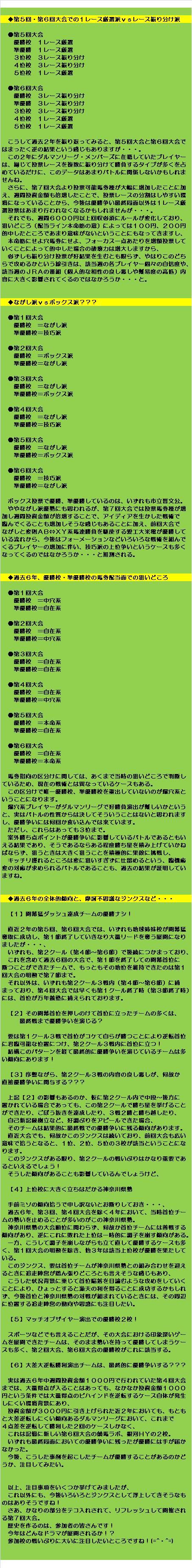 20150512・ダルマンリーグプチデータ②.jpg