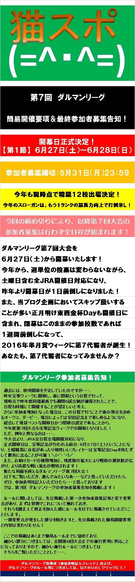 20150512・ダルマンリーグ第7回大会最終告知①修正A.jpg