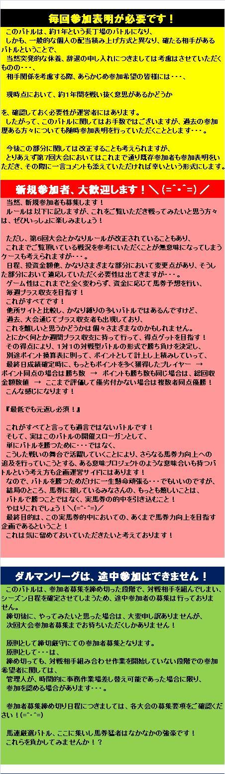 20150512・ダルマンリーグ第7回大会最終告知④.jpg