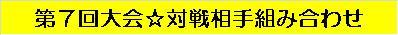 20150615・ダルマンリーグ第7回大会対戦相手組み合わせ帯.jpg